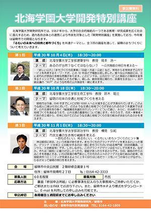 2018(平成30)年度開発特別講座(...
